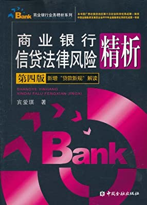 商业银行信贷法律风险精析.pdf