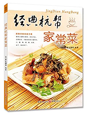 经典杭帮家常菜.pdf