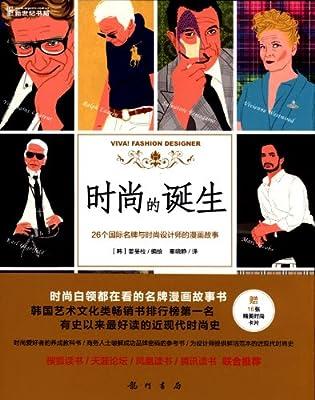 时尚的诞生:26个国际名牌与时尚设计师的漫画故事.pdf