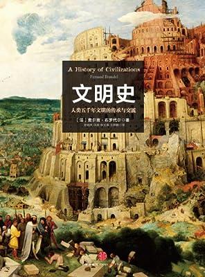 文明史:人类五千年文明的传承与交流.pdf