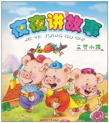 2012故事班三只小猪(讲述)
