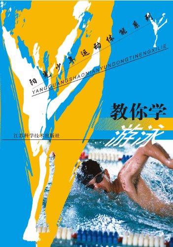 教你学游泳 (阳光少年运动体能系列)-图片