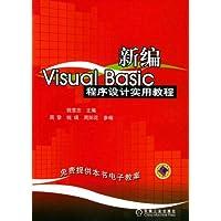 新编Visual Basic程序设计实用教程