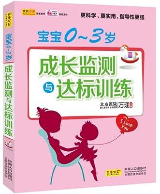 宝宝0-3岁成长监测与达标训练.pdf