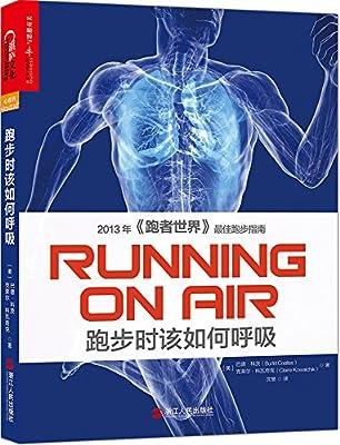 跑步时该如何呼吸.pdf