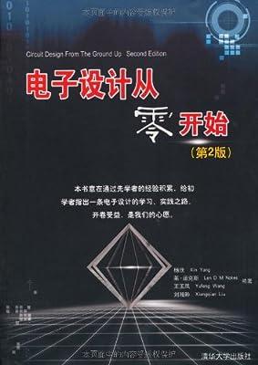 电子设计从零开始.pdf
