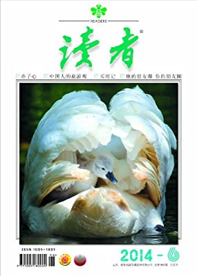 读者 半月刊 2014年6期.pdf