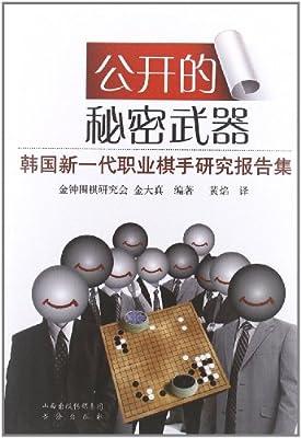 公开的秘密武器:韩国新一代职业棋手研究报告集.pdf