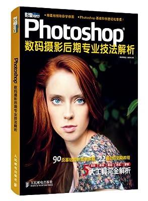 Photoshop数码摄影后期专业技法解析.pdf
