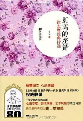 别离的笙箫:徐志摩经典诗选.pdf