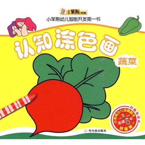 小笨熊幼儿智能开发第一书?认知涂色画(蔬菜)图片