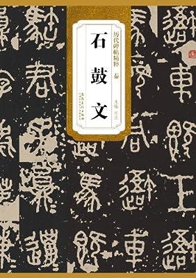 历代碑帖精粹·秦:石鼓文.pdf