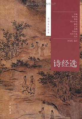 余冠英作品集:诗经选.pdf