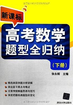 新课标高考数学题型全归纳.pdf