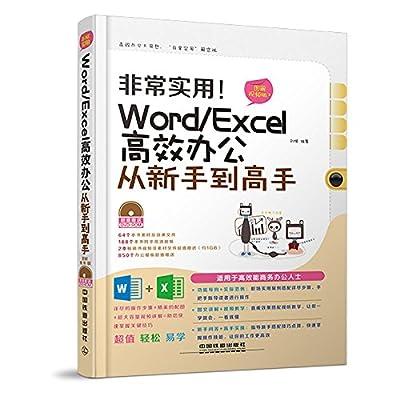 非常实用!Word/Excel高效办公从新手到高手.pdf
