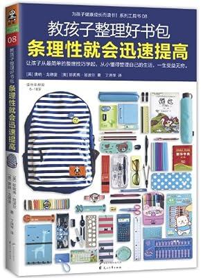 教孩子整理好书包,条理性就会迅速提高.pdf