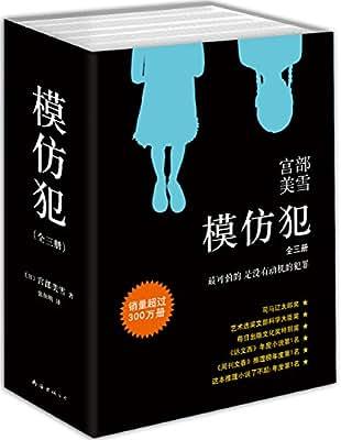 宫部美雪:模仿犯.pdf
