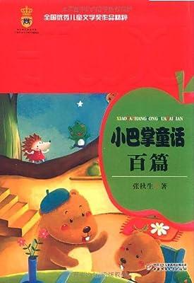 小巴掌童话百篇.pdf
