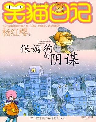 笑猫日记:保姆狗的阴谋.pdf