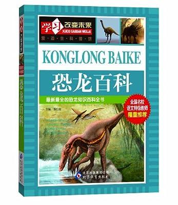 学习改变未来·恐龙百科.pdf