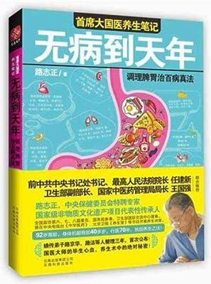 无病到天年:调理脾胃治百病真法.pdf