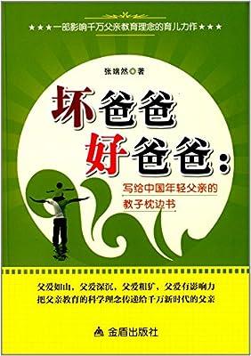 坏爸爸好爸爸:写给中国年轻父亲的教子枕边书.pdf