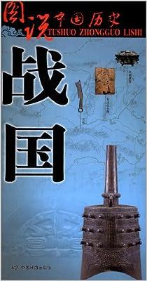 图说中国历史:战国.pdf