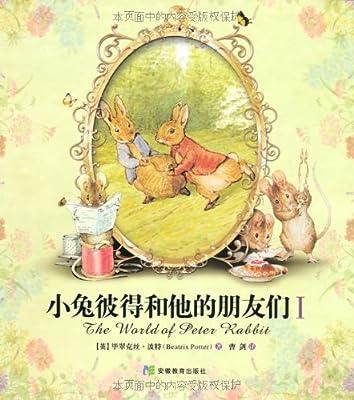 小兔彼得和他的朋友们1-3.pdf