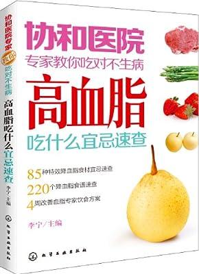 协和医院专家教你吃对不生病:高血脂吃什么宜忌速查.pdf