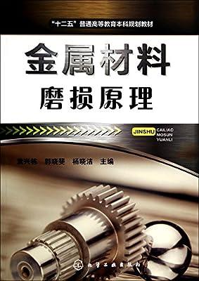 金属材料磨损原理.pdf