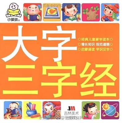 大字三字经.pdf