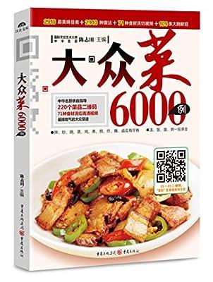"""""""超实惠烹饪6000例""""系列丛书:大众菜6000例.pdf"""