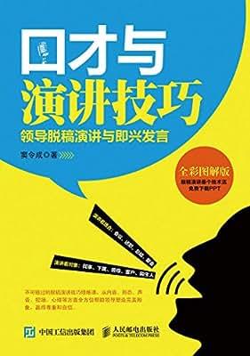 口才与演讲技巧:领导脱稿演讲与即兴发言.pdf