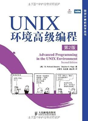 UNIX环境高级编程.pdf