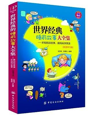 世界经典睡前故事大全集:听妈妈讲故事,跟妈妈学英语.pdf