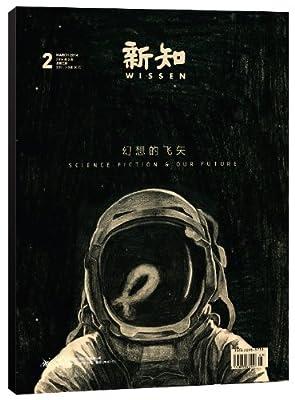 新知·幻想的飞矢.pdf