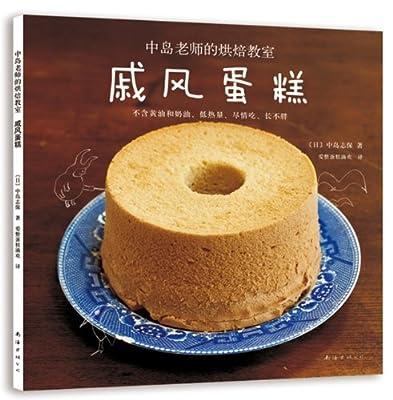 戚风蛋糕.pdf