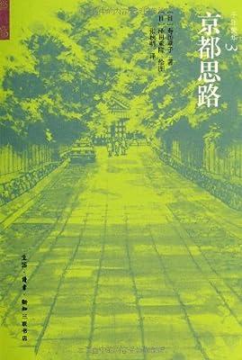 京都思路.pdf