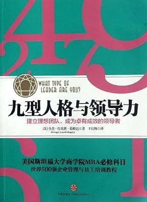 九型人格与领导力.pdf