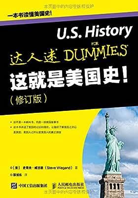 这就是美国史!.pdf