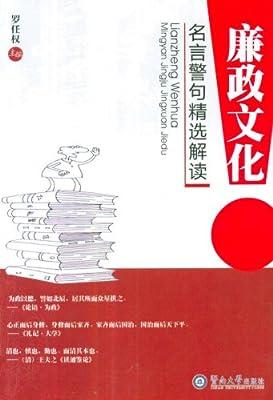 廉政文化名言警句精选解读.pdf