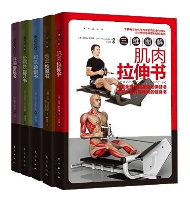三维图解健身系列.pdf