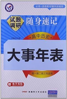 天星教育•试题调研•随身速记:高中历史大事年表.pdf
