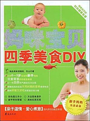 妈咪宝贝四季美食DIY.pdf