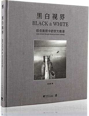 黑白视界:段岳衡眼中的安大略湖.pdf