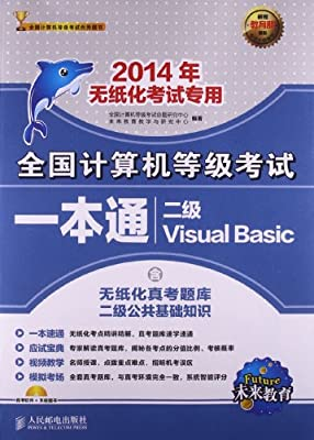 未来教育·全国计算机等级考试一本通:2级VB.pdf