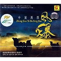 VCD中国西部风爆