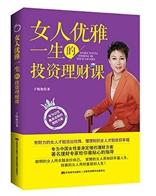 女人优雅一生的投资理财课.pdf