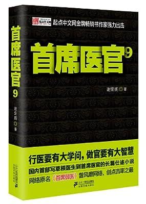 首席医官9.pdf