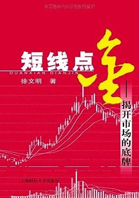 短线点金1:揭开市场的底牌.pdf